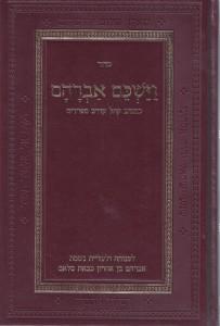 vayachkem Avraham