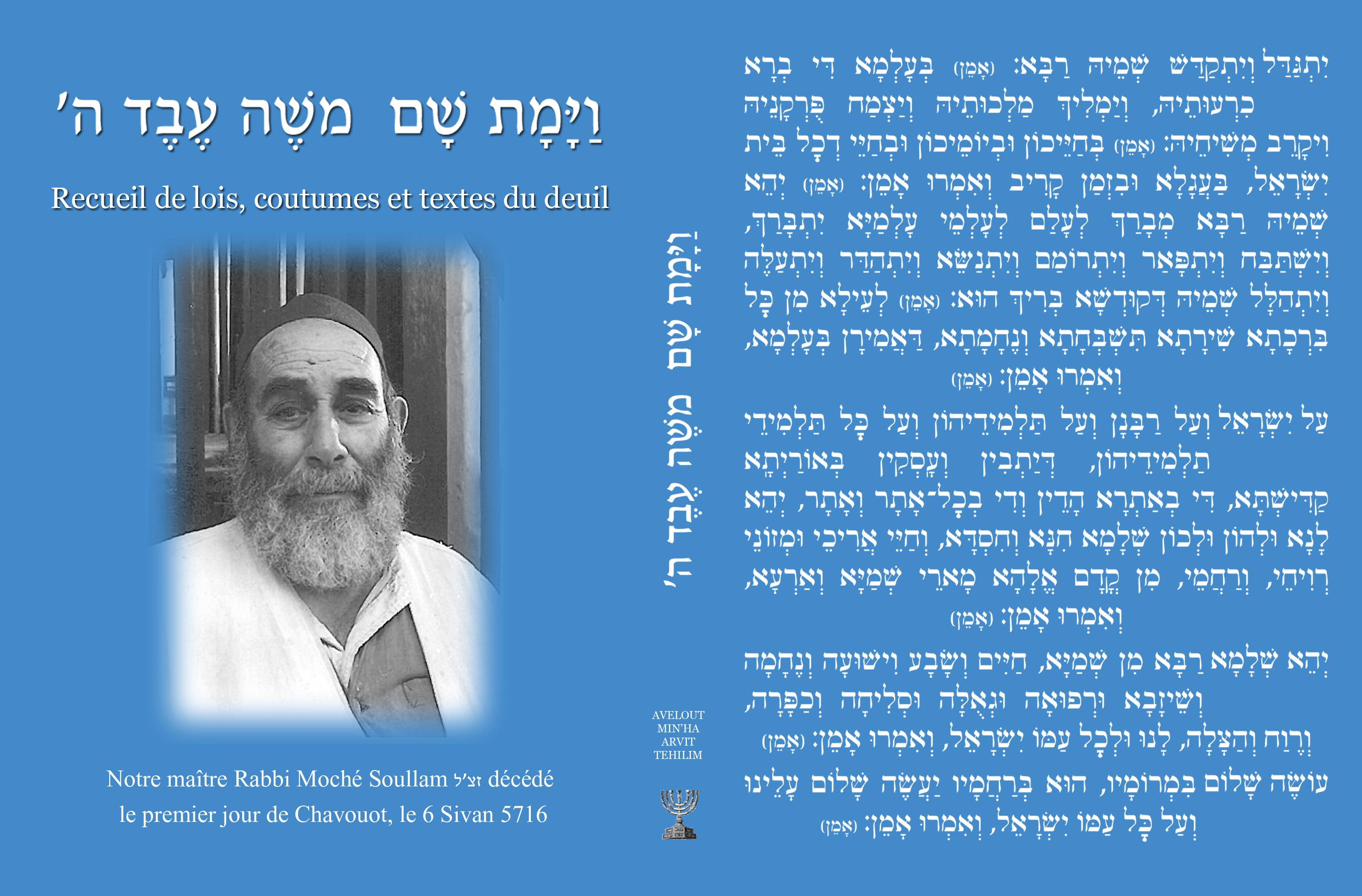 vaymot Moche eved Hachem